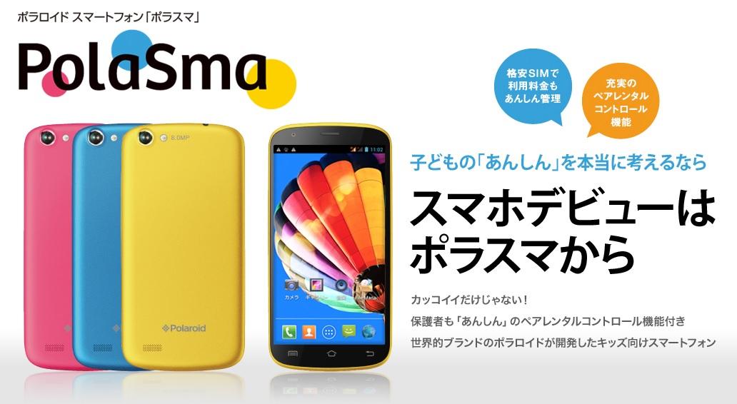 LINEもできる!SIMロックフリーのキッズスマートフォン「PolaSma」。4月25日から全国のトイザらスで発売。
