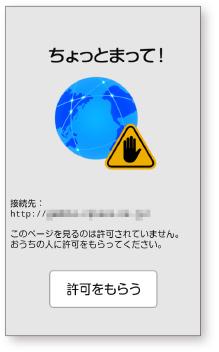 有害サイトアクセス制限